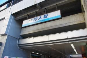 京急汐入駅