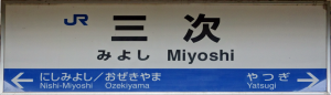 miyoshistation