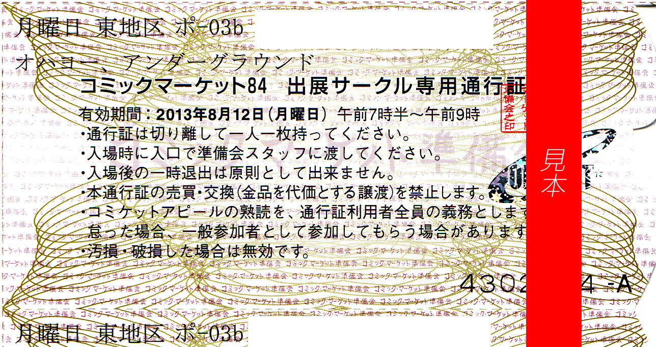 コミックマーケット C81 3日目 ...